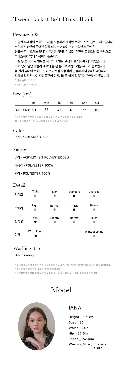 클렛(CLET) 트위드 자켓 벨트 드레스 (블랙)